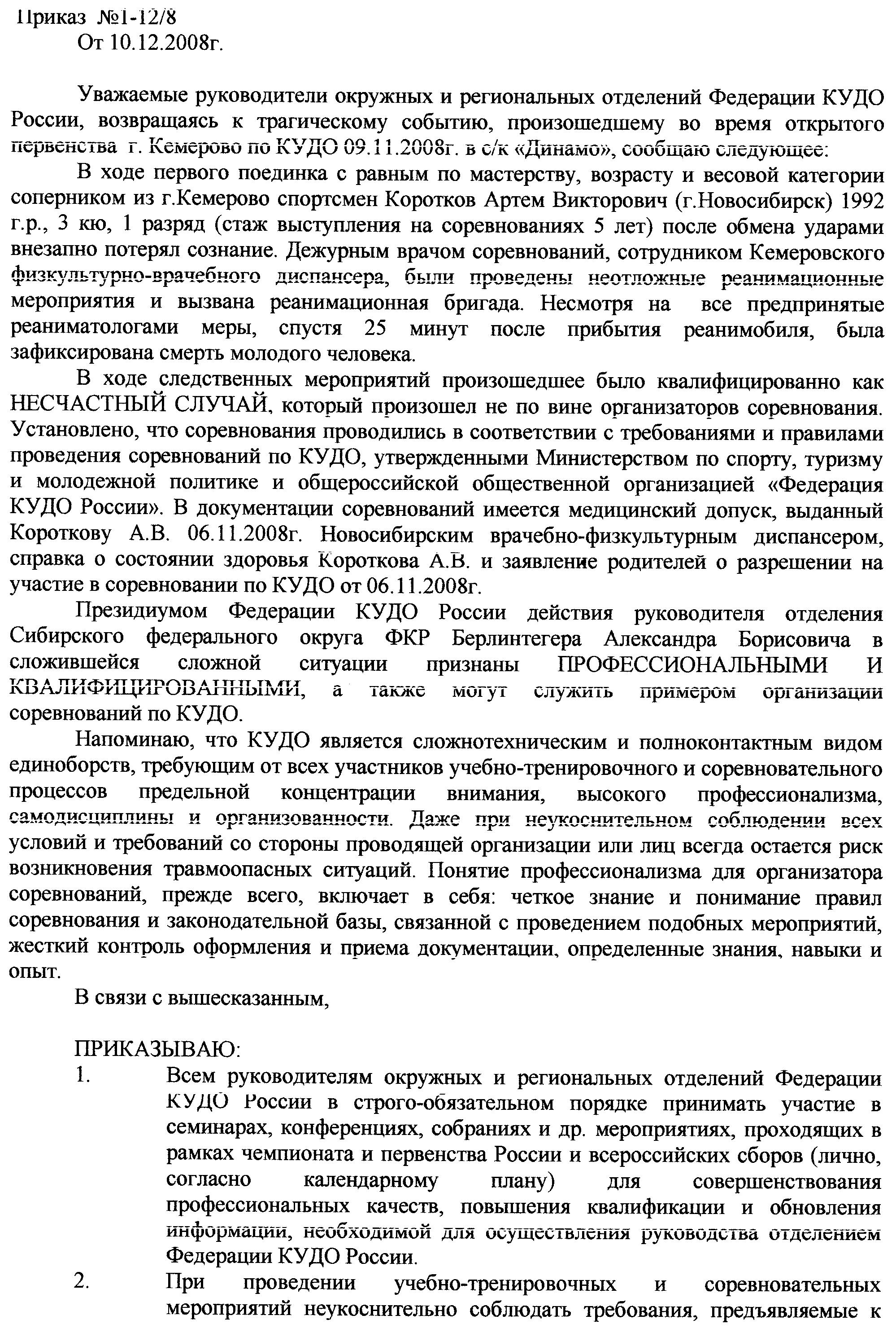 Приказ Президента Федерации КУДО России