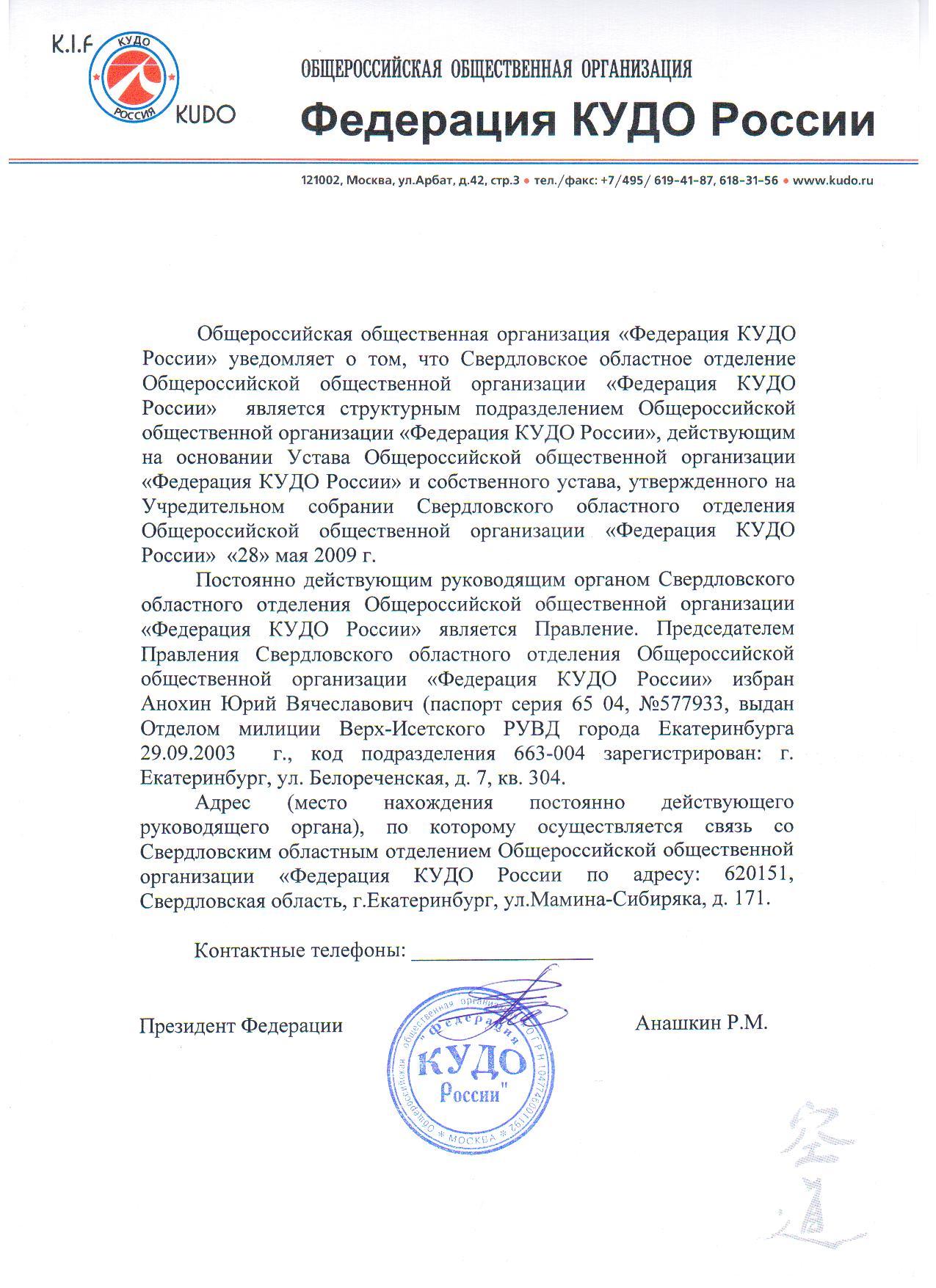 Уведомление об открытии Свердловского областного  отделения Федерации КУДО России